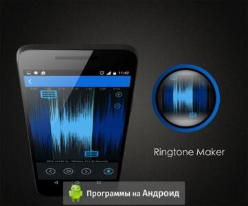 MP3 Cutter (Резак) скриншот 2