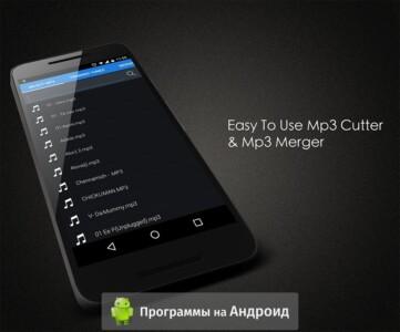 MP3 Cutter (Резак) скриншот 4
