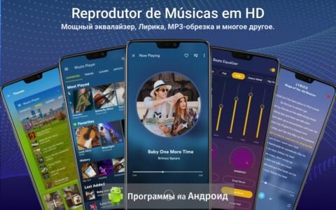 Music Player MP3 скриншот 1