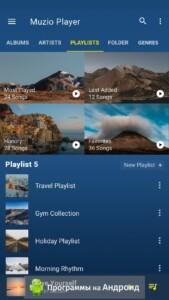 Music Player MP3 скриншот 4
