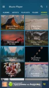 Music Player MP3 скриншот 5