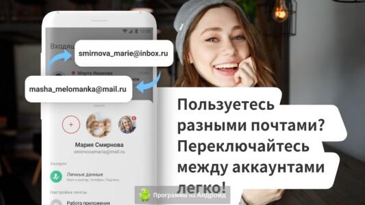 myMail (Моя Почта) скриншот 1