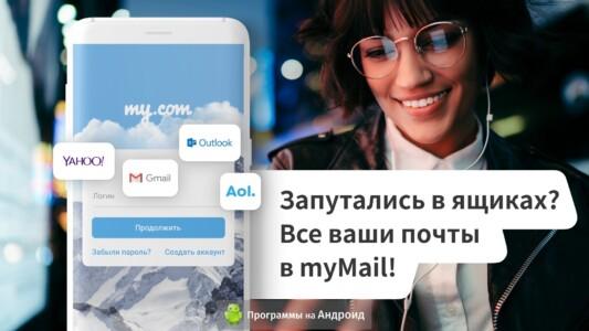 myMail (Моя Почта) скриншот 2