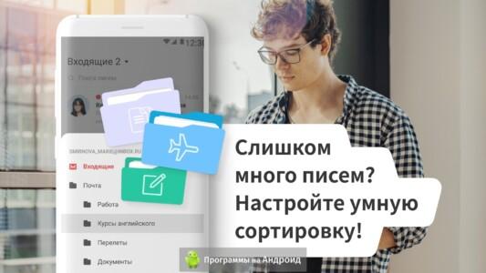 myMail (Моя Почта) скриншот 3
