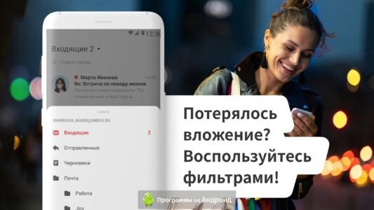 myMail (Моя Почта) скриншот 5