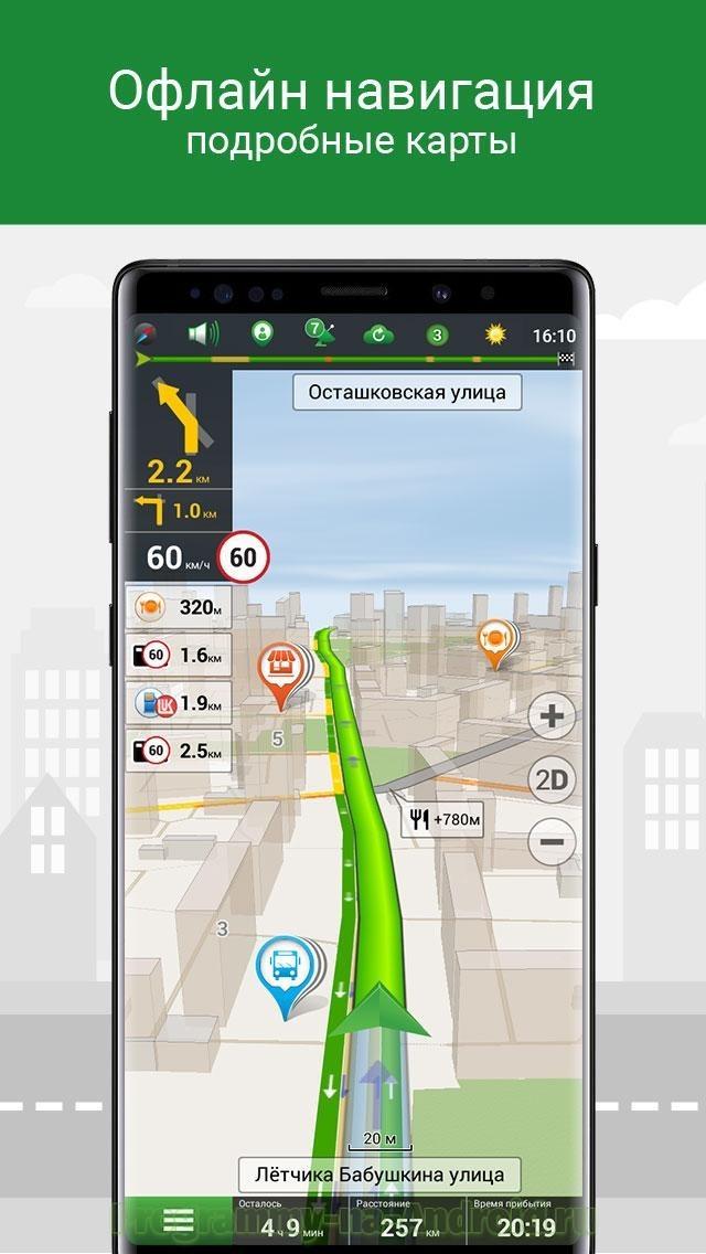 навигатор android apk