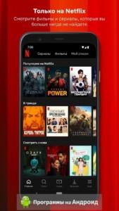 Netflix (Нетфликс) скриншот 2