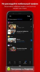 Netflix (Нетфликс) скриншот 3