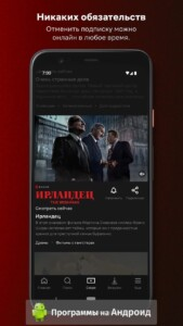 Netflix (Нетфликс) скриншот 5