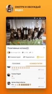 Одноклассники скриншот 3