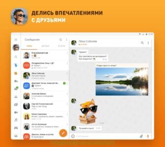 Одноклассники скриншот 7