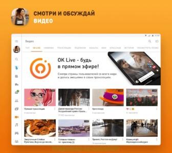Одноклассники скриншот 8