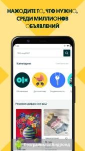 OLX.ua (ОЛХ) скриншот 2