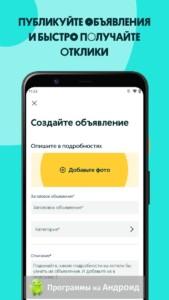 OLX.ua (ОЛХ) скриншот 4