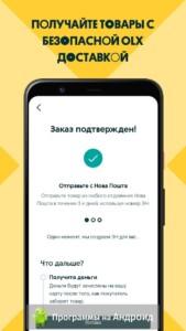 OLX.ua (ОЛХ) скриншот 6