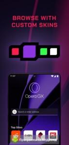 Браузер Opera GX скриншот 3