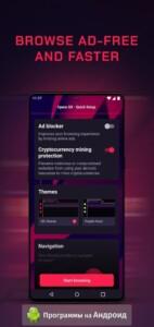 Браузер Opera GX скриншот 7