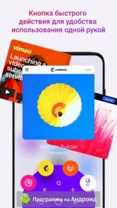 Opera Touch скриншот 2