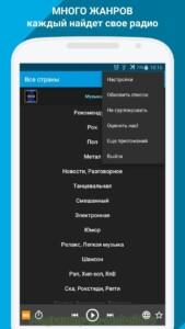 PCRADIO скриншот 5