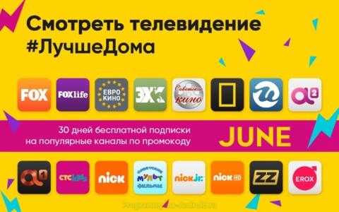 Peers.TV онлайн ТВ скриншот 8