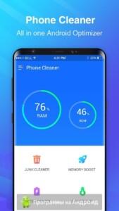 Phone Cleaner скриншот 1