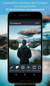 Фоторедактор от Aviary скриншот 1