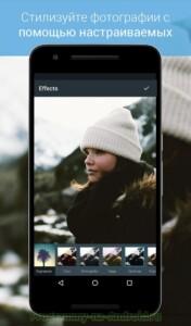 Фоторедактор от Aviary скриншот 2