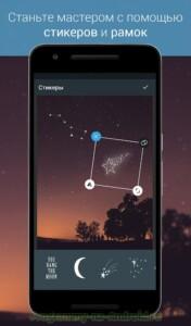 Фоторедактор от Aviary скриншот 3