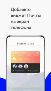 Почта Mail.ru скриншот 3