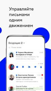 Почта Mail.ru скриншот 5