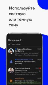 Почта Mail.ru скриншот 6