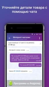 Prom.ua (Пром юа) скриншот 6