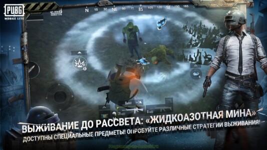 PUBG Mobile Lite скриншот 3