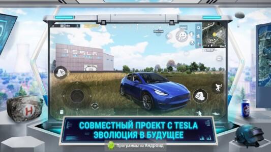 PUBG Mobile скриншот 3