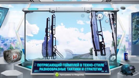 PUBG Mobile скриншот 4