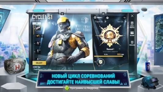 PUBG Mobile скриншот 5