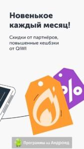 QIWI (КИВИ Кошелек) скриншот 6