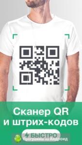 Сканер QR-кодов скриншот 1