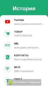 Сканер QR-кодов скриншот 3