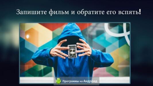 Фильм / Видео наоборот скриншот 2