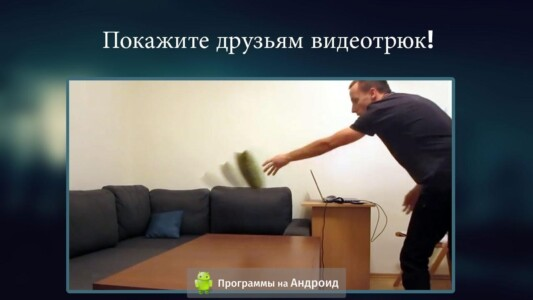 Фильм / Видео наоборот скриншот 3