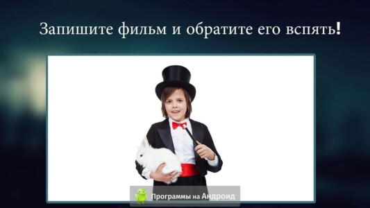 Фильм / Видео наоборот скриншот 4