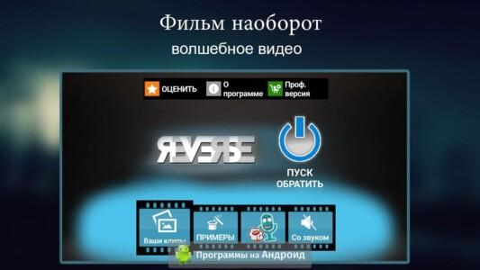 Фильм / Видео наоборот скриншот 5