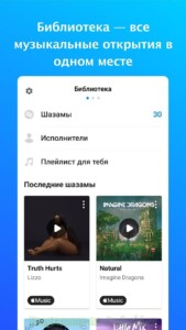 Shazam (Шазам) скриншот 4