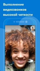 Skype (Скайп) скриншот 1