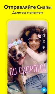 Snapchat (Снэпчат) скриншот 1