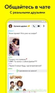 Snapchat (Снэпчат) скриншот 2