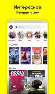 Snapchat (Снэпчат) скриншот 4