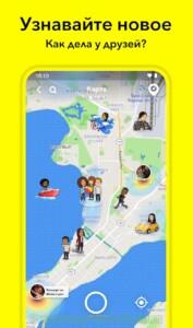 Snapchat (Снэпчат) скриншот 6