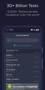 Speedtest.net скриншот 5